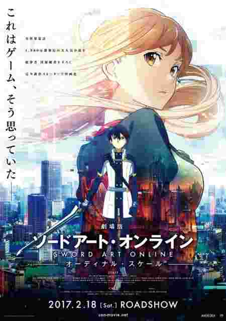 Univers Sword Art Online adaptations Sword Art Online Original Scale film affiche